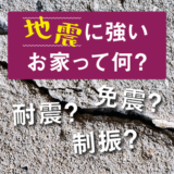 地震に強いお家って何?