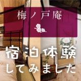 【京都 梅ノ戸庵】ゲストハウスに宿泊体験してみました。