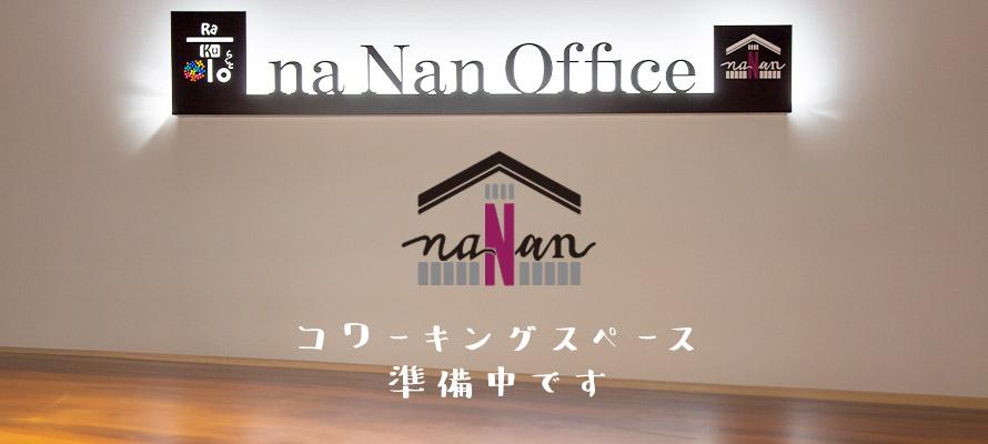 【naNan Office】コワーキングスペース準備中です!