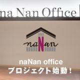 naNan office プロジェクト始動!
