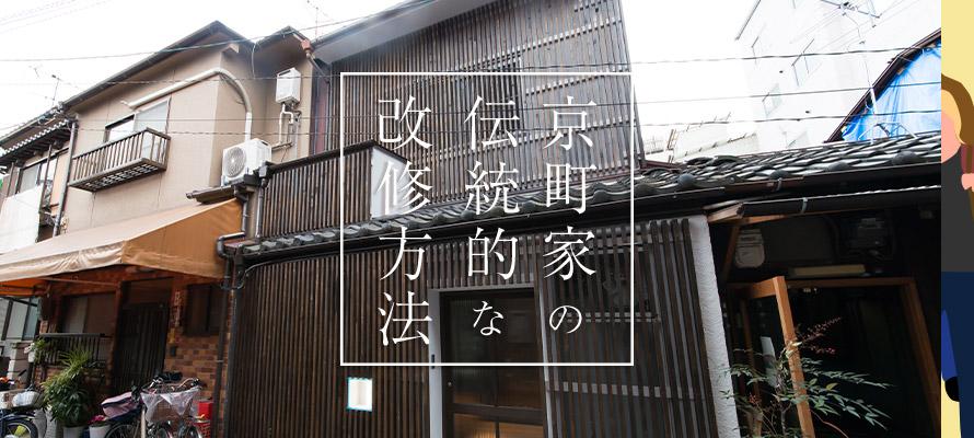 すげー!京町家の伝統的な改修方法