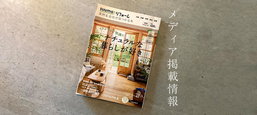 SUUMOリフォーム関西版 25号