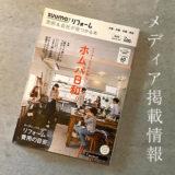 SUUMOリフォーム関西版 23号
