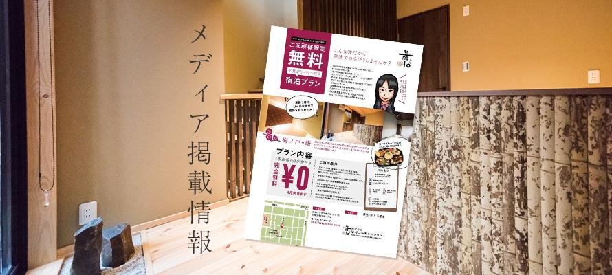 NHK 京都  ニュース