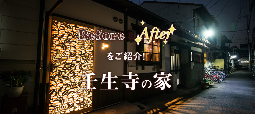 Before&Afterを紹介!(壬生の家)