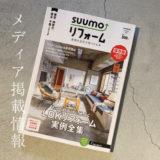 SUUMOリフォーム首都圏版 44号
