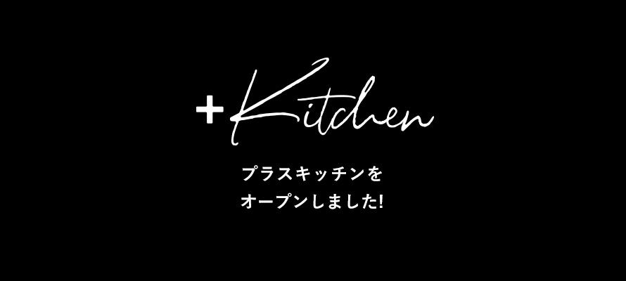 +kitchenをオープンしました