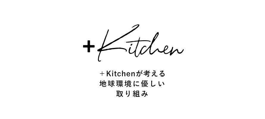 +Kitchenが考える地球環境に優しい取り組み